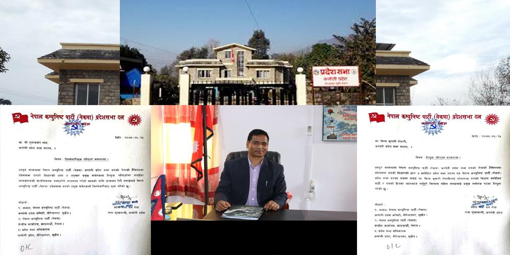 नेकपा कर्णाली प्रदेशकाे विवाद उत्कर्षमा, प्रमुख सचेतक शाह पदमुक्त