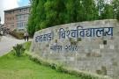 काठमाडौं विश्वविद्यालय १५ दिन बन्द
